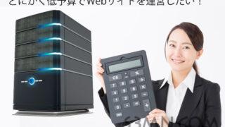 格安(低価格)使えるもの!レンタルサーバーのコスト重視