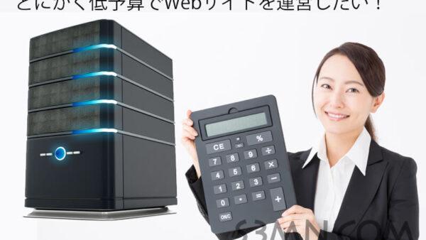 低価格のレンタルサーバー