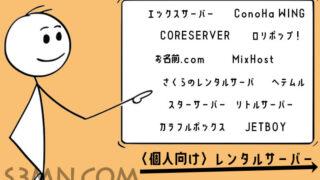 個人向けで探してるレンタルサーバー!比較対象はこれでしょう