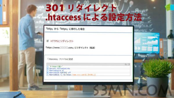 301リダイレクトの設定方法(URLの変更に伴う)手順
