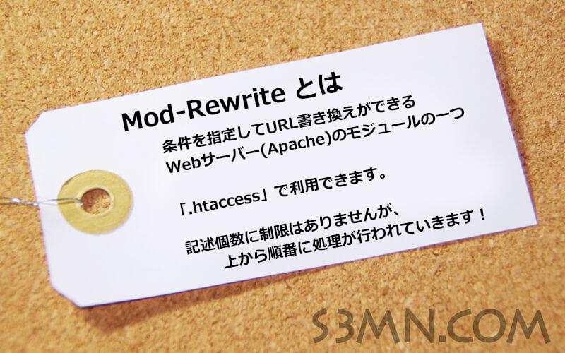 「Mod-Rewrite」モジュール