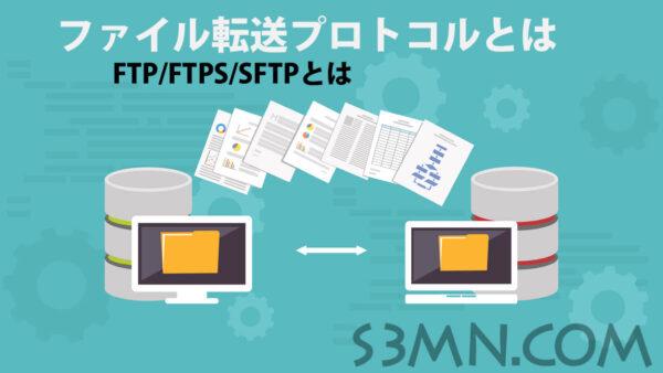 ファイル転送プロトコル
