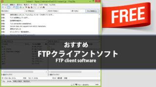 FTPソフトって何がいいの?初心者です