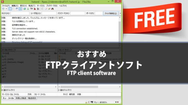 FTPクライアントソフト