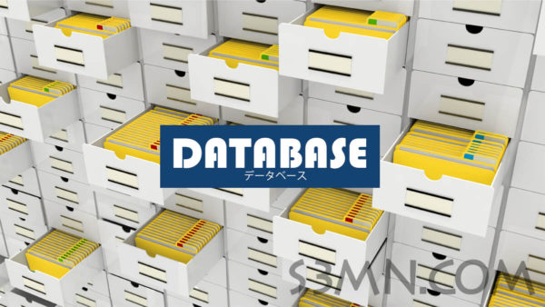 データベースとは
