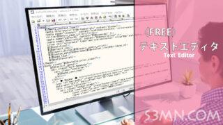 【FREE】テキストエディタの定番と言えば!Windows10対応