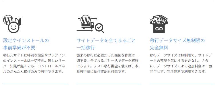 ワンクリックでWordPressを移行