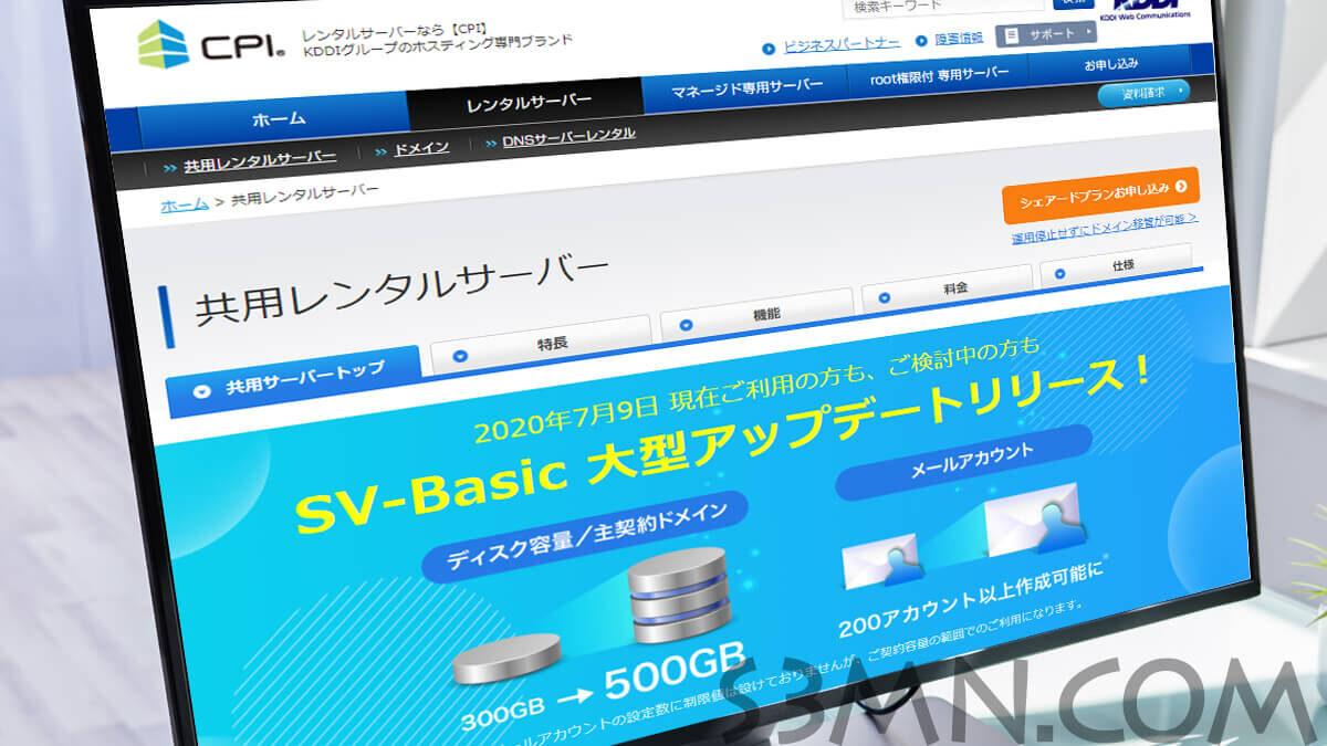 CPI(SV-Basic)レンタルサーバー