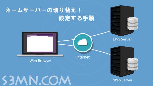 ネームサーバーとは!切り替える手順、設定方法を確認