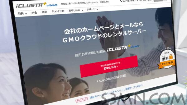 GMOクラウドiCLUSTA+