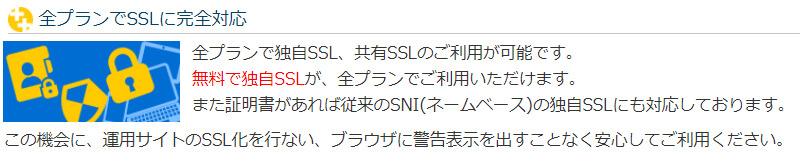 リトルサーバー(独自SSL)