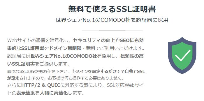 独自SSL