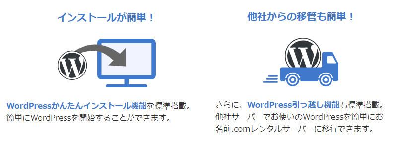 お名前.com(WP引っ越し機能)