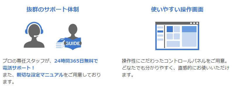 お名前.com(サポート)