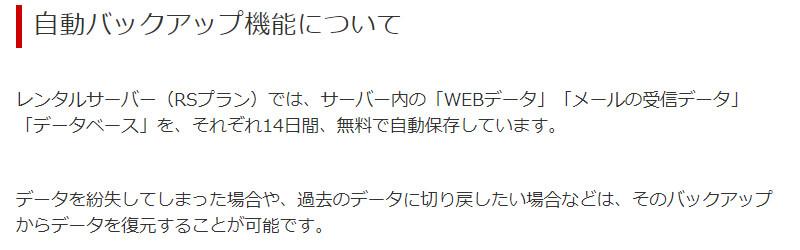 お名前.com(バックアップ)