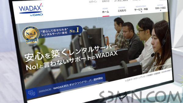 WADAX共用サーバー評判!4っの安全性が標準機能のこだわりを持つ!