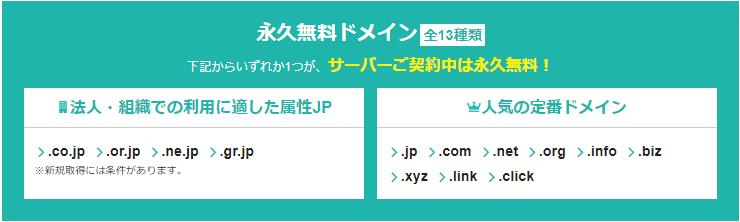 xserver(ドメイン永久無料)