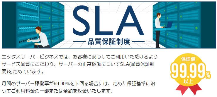 エックスサーバービジネス(SLA)