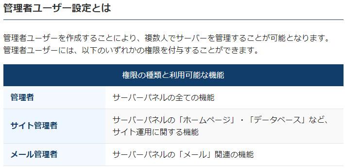 エックスサーバービジネス(ユーザー管理)